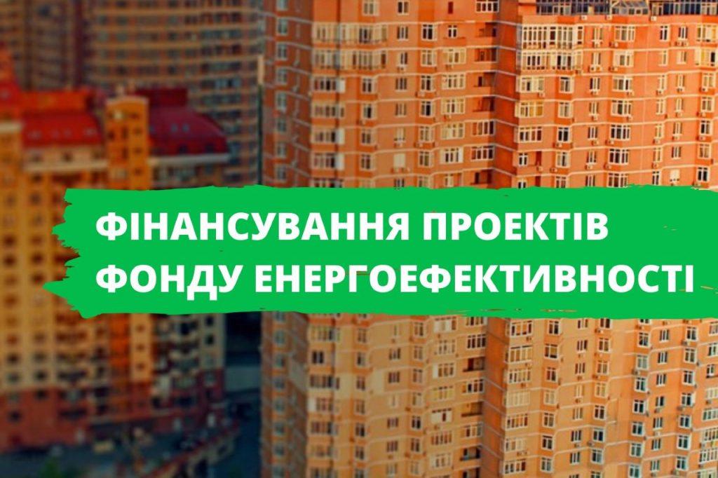 Фонд енергоефективності фінансує ОСББ без обмежень