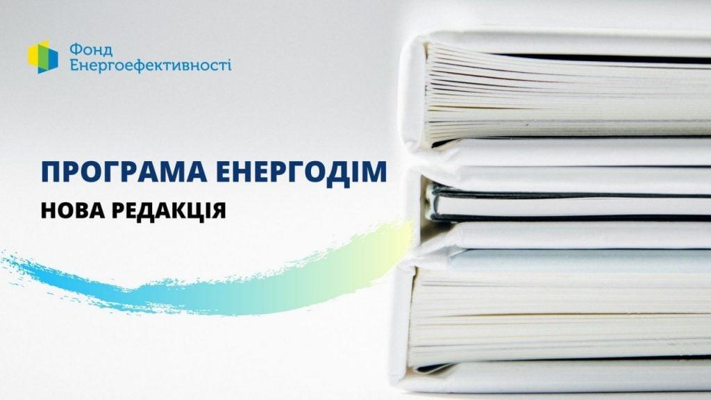 """Нова редакція Програми """"Енергодім"""""""