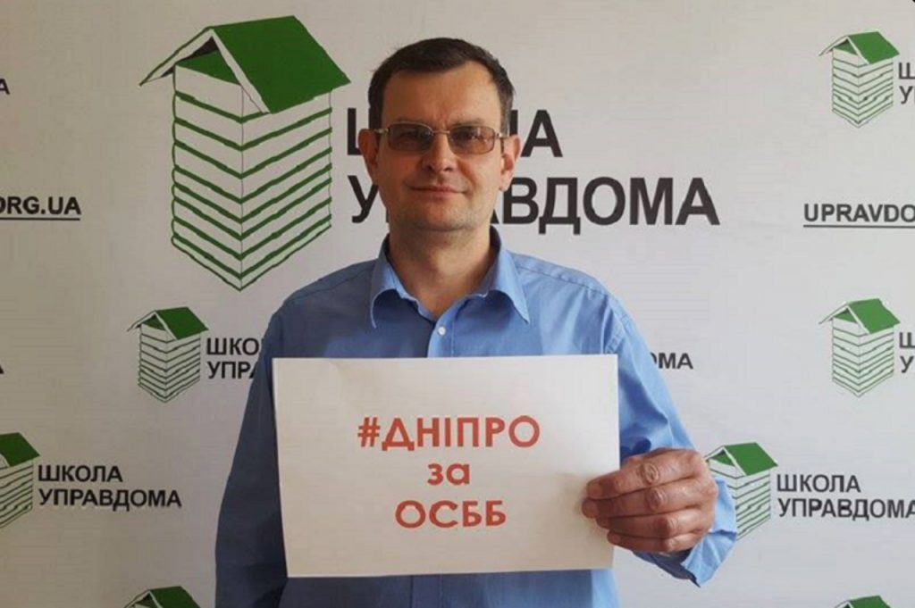 Дніпро за ОСББ