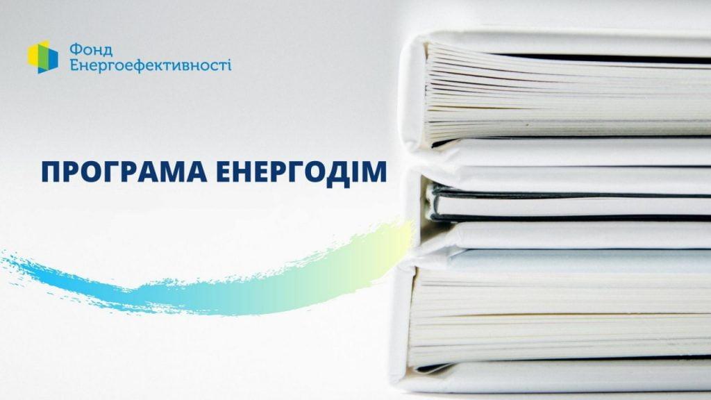 """Програма """"Енергодім"""" Фонду енергоефективності"""