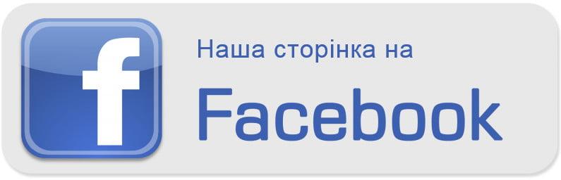 Facebook сторінка Асоціації ОСББ міста Києва