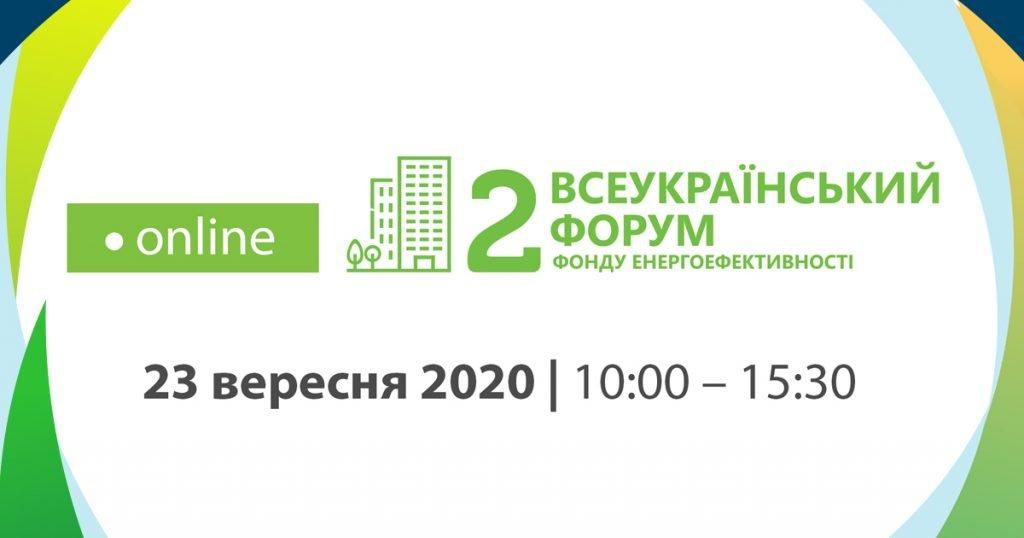 Всеукраїнський форум Фонду енергоефективності 2020