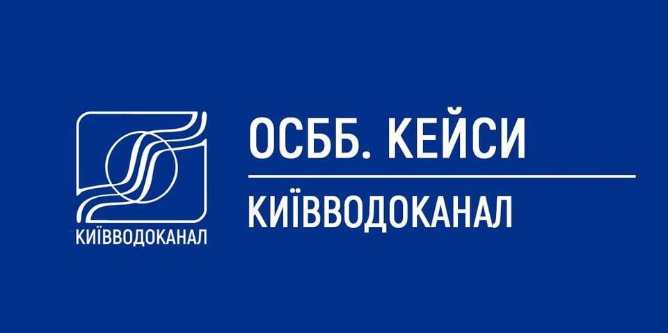ОСББ. Кейси, форум ОСББ при Київводоканалі