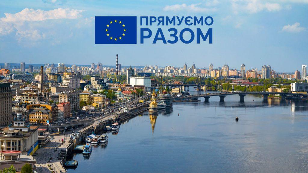 Проєкт ЄС/ПРООН HOUSES у місті Києві