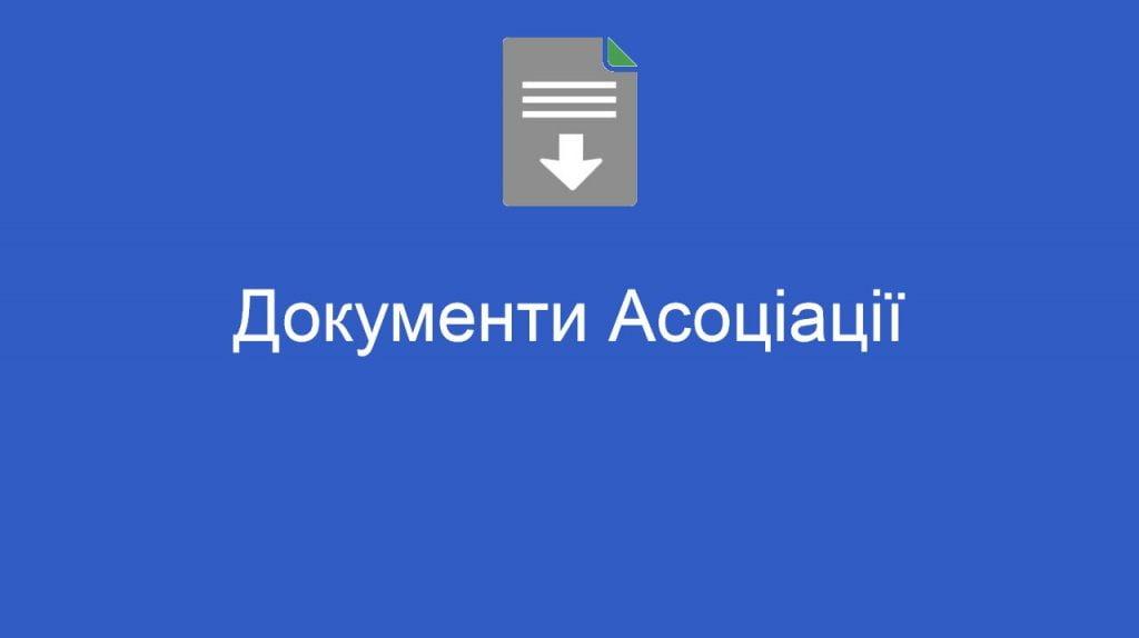 Документи Асоціації ОСББ міста Києва