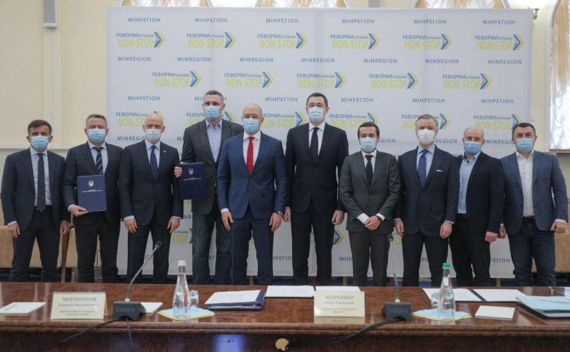 Представники Уряду та мери міст, які підписали меморандум