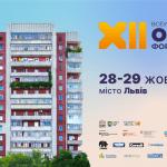 XII Всеукраїнський Форум ОСББ