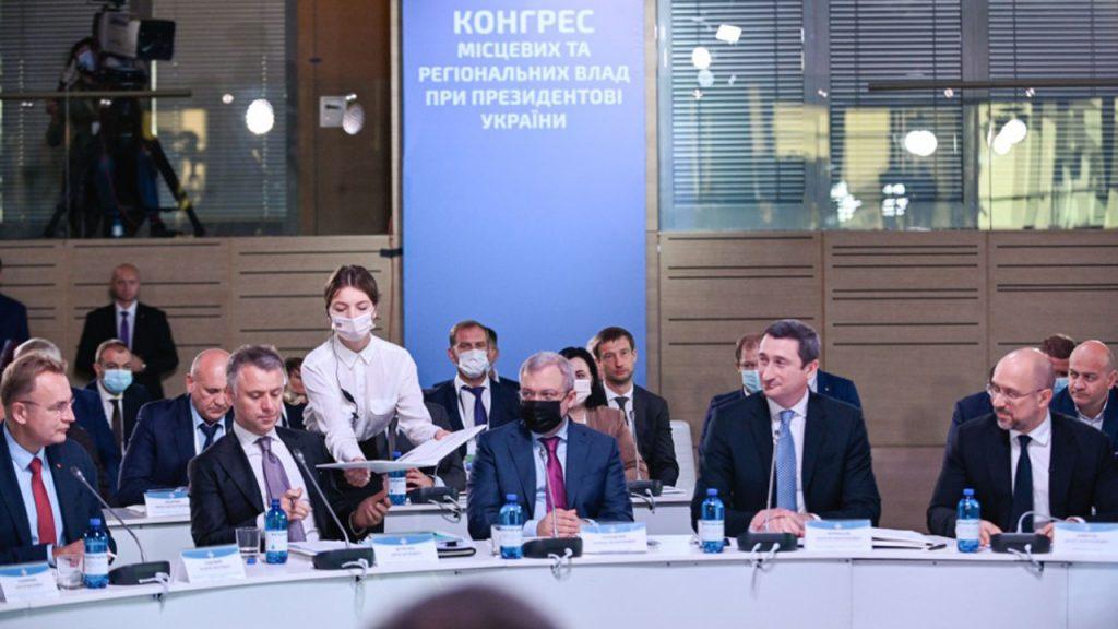 Засідання Президії Конгресу місцевих та регіональних влад при Президентові України 30 вересня 2021 року